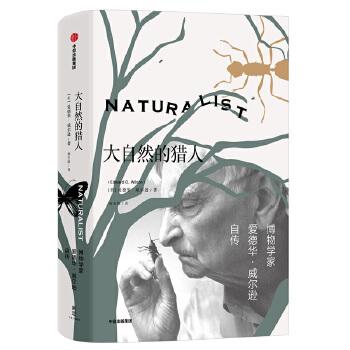 大自然的猎人(pdf+txt+epub+azw3+mobi电子书在线阅读下载)