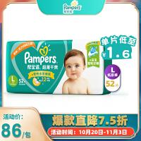 [当当自营]帮宝适 超薄干爽 纸尿裤 大号L52片(适合 9-14kg)大包装 尿不湿