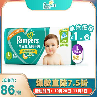 [当当自营]帮宝适 超薄干爽纸尿裤 大号L52片(适合 9-14kg)大包装 尿不湿