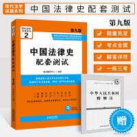 正版 现代法学试题系列2019年中国法律史配套测试高校法学专业核心课程配套测试依据*立法及学术动态修订升级 中国法制出