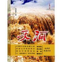 【正版直发】天河 李松青 9787546004938 黄河出版社
