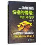 【全新直发】价格的情绪: 到有序 张永冀 9787509659250 经济管理出版社