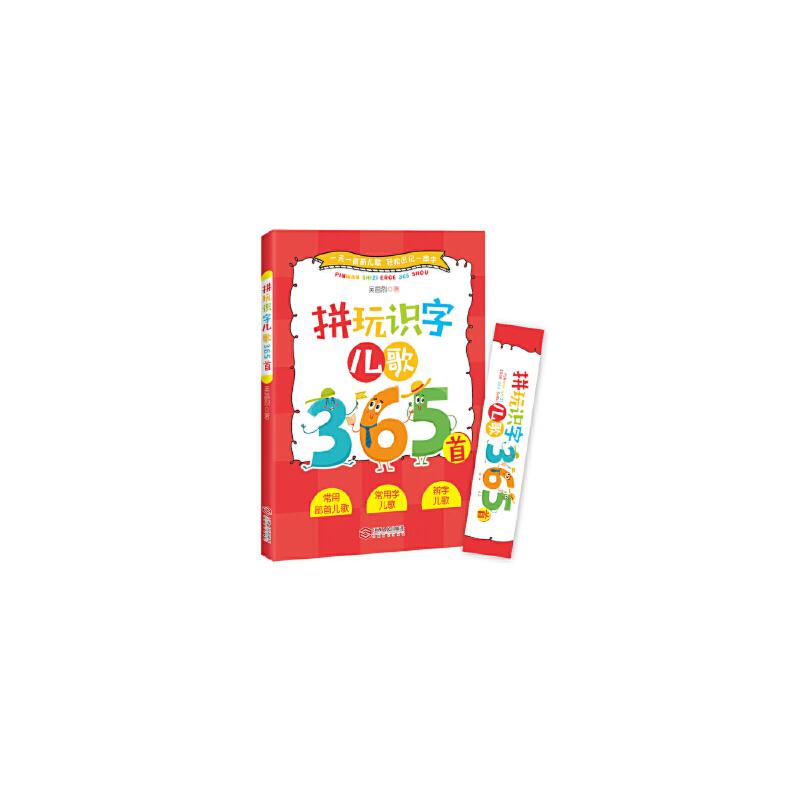 【全新直发】拼玩识字儿歌365 首(一天一首新儿歌,轻松识记一串字) 吴昌烈 9787210101604 江西人民出版社