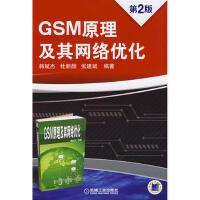 GSM 原理及其网络优化 第2版 韩斌杰 等 机械工业出版社 9787111091110