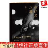全新正版正版 幸存者之歌 贝拉 著上海文艺出版社】由《飞越疯人院》制片人迈克・麦德沃父母的真实经历改编而成外国小说已售
