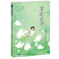 茉莉花开 晓月 福建少年儿童出版社 9787539562407