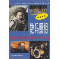 数码相机-奥林巴斯系列[德]哈布拉;黄丽萍 译江苏科学技术出版社