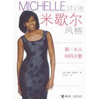米歇尔风格:第一夫人时尚手册(好看不贵,总统夫人的装扮经)
