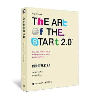 创业的艺术2.0:创业者必读手册(团购,请致电400-106-6666转6) 入选2016年10月百道好书榜