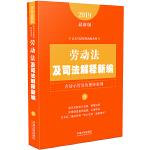 劳动法及司法解释新编(含请示答复及指导案例)(2019年最新版)