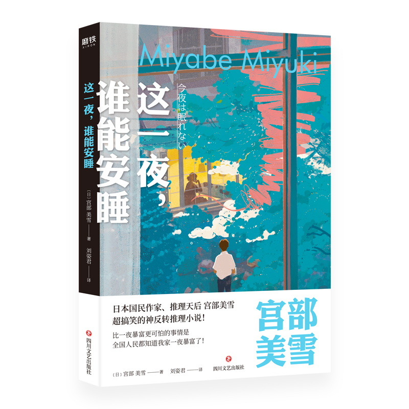 这一夜,谁能安睡 日本国民作家、推理天后宫部美雪超搞笑的神反转推理小说!比一夜暴富更可怕的是全国人民都知道我家一夜暴富了!