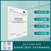 DL/T5569-2020配电网施工图设计文件内容深度规定