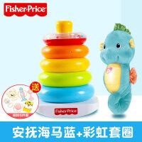 费雪叠叠乐 彩虹套圈层层叠婴幼儿玩具儿童早教叠叠塔儿童节礼物