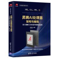 �N腾AI处理器架构与编程深入理解CANN技术原理及应用华为智能计算技术丛书梁晓�i清华大学出版社