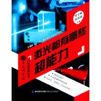 激光都有哪些超能力――中国科学院21世纪科普丛书