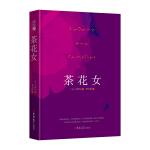 读经典-茶花女(精装本 名家名译 足本,李玉民 译)