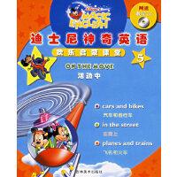 迪士尼神奇英语5(附送教学CD)