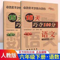 2020春 68所名校图书 15天巧夺100分 六年级/6年级下册 语文+数学 2本 人教版小学生单元测试卷专项分类综