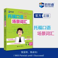 托福口语场景词汇 新航道TOEFL图书不以定价销售,以售价为准,介意者误购
