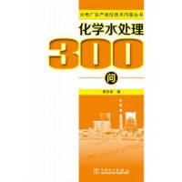 【正版全新直发】火电厂生产岗位技术问答丛书 化学水处理300问 简安刚 9787512345508 中国电力出版社