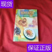 [二手旧书9成新]海味干货大全【精装】 /杨维湘 林长治 赵丕扬 编