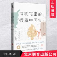 博物馆里的极简中国史 北京联合出版公司