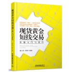 现货黄金短线交易实战入门与技巧谢江伟,周峰著9787113202620中国铁道出版社