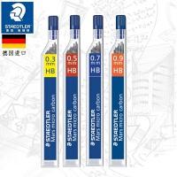 德国STAEDTLER施德楼 250自动铅笔芯0.3mm| 0.5mm |0.7mm|0.9mm