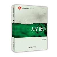 【新书店正版】大学化学王芳9787301247594北京大学出版社