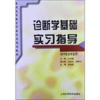 【二手旧书8成新】诊断学基础实习指导 叶传蕙 上海科学技术出版社