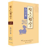 2015年《咬文嚼字》合�本 《咬文嚼字》��部 �上海文�出版社9787532176304FX