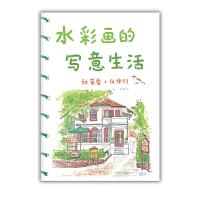 水彩画的写意生活(风靡亚洲的秋草爱,手把手教你画水彩画!每个人都可以用画笔表达自己的生活!)