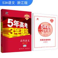 53高考 五三 2020A版 高考语文(浙江专用)5年高考3年模拟 曲一线科学备考
