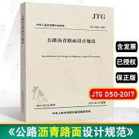 【广通图书】JTG D50-2017 公路沥青路面设计规范 交通规范