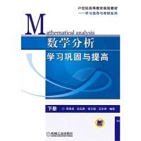 数学分析学习巩固与提高-下册