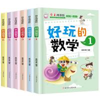 正版 全套6册数学书籍小学 好玩的数学 儿童趣味故事书7-12岁三年级课外书必读三四 小学生课外阅读正版二 四五六年级绘本思维训练