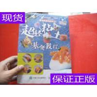 [二手旧书9成新]超轻粘土基础教程 /王爽、刘红伟、王萌 著 人