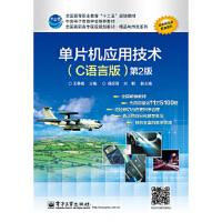 单片机应用技术(C语言版)第2版 王静霞 9787121226274 电子工业出版社