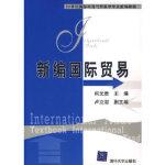 新编国际贸易 何元贵、卢立岩、廖力平等 9787302159810 清华大学出版社