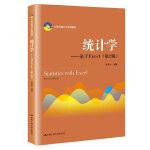 统计学――基于Excel(第2版)(21世纪统计学系列教材)