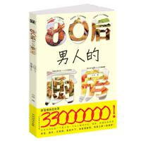 《80后男人的厨房》(新浪博客点击率高达3300万的人气菜谱!) 孔瑶 著 9787531727972 北方文艺出版社【