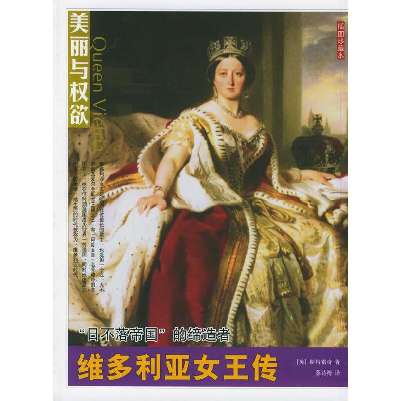 维多利亚女王传——美丽与权欲系列