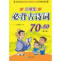 小学生必背古诗词70+80首(第2版)