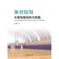 【二手95成新旧书】体育馆用木质地板结构与性能 9787511110336 中国环境出版社