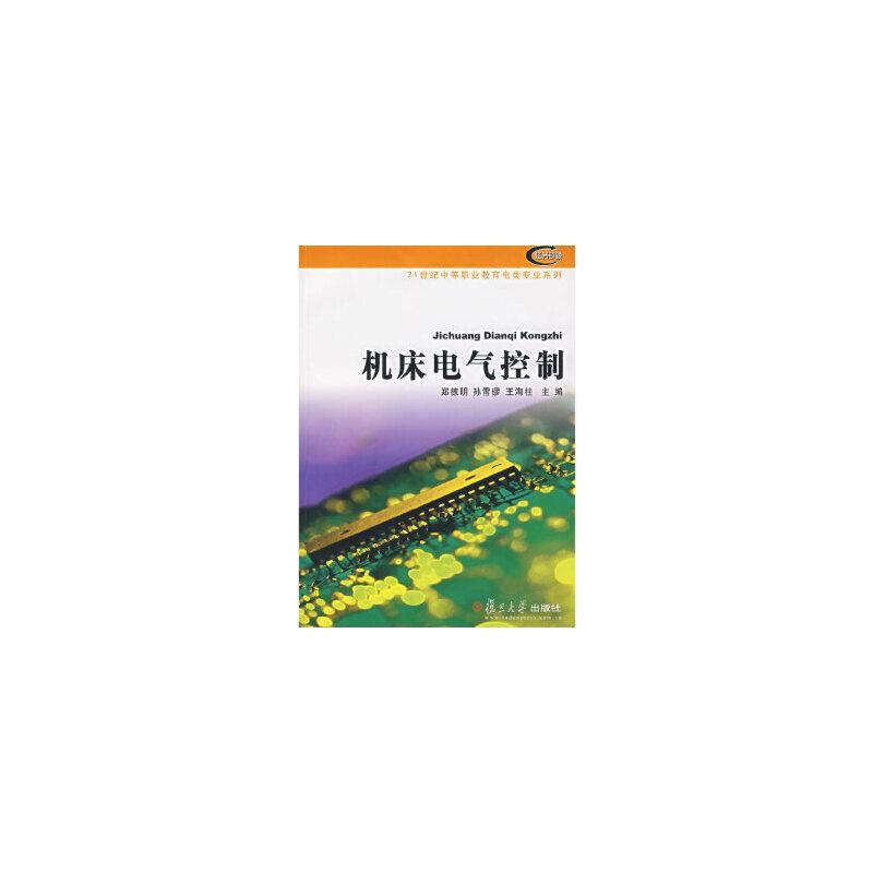 【正版直发】机床电气控制 郑德明,孙雪镠,王海柱 9787309055320 复旦大学出版社