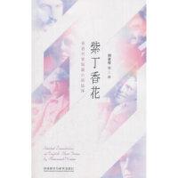 【全新直发】紫丁香花-英语名家短篇小说选译 荆素蓉等 9787521304350 外语教学与研究出版社