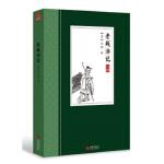 老残游记刘鹗9787507547696华文出版社