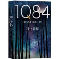 1Q84 BOOK 3(10月-12月) (日)村上春树 南海出版公司 9787544292917
