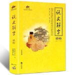 国学经典:说文解字精粹 许慎,陈才俊 海潮出版社 9787515705620