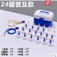 真空拔罐器家用套装24罐拔火罐非玻璃气罐活血化瘀抽气式吸湿